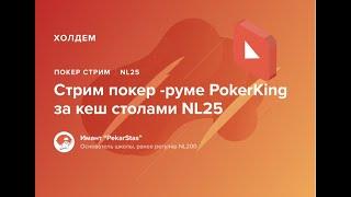 Покер стрим PokerKing NL25 сеть WPN от 23.10.18