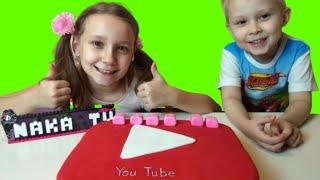 1 год Каналу NAKA TV / Первый День Рождения / Тортовая кнопка YouTube
