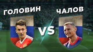 Надежды РОССИИ: ЧАЛОВ vs ГОЛОВИН - Один на один