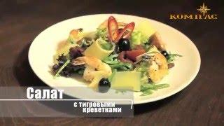 """Салат с тигровыми креветками. Ресторан """"Компас"""" г. Харьков"""
