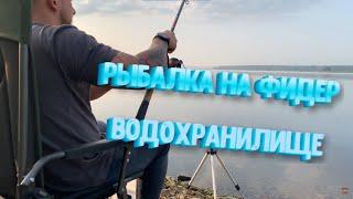 Рыбалка на водохранилище в августе Ловлю на фидер