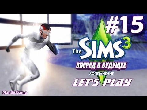 Давай играть в Симс 3 Вперёд в будущее: 2 серия Дверь в пустоши