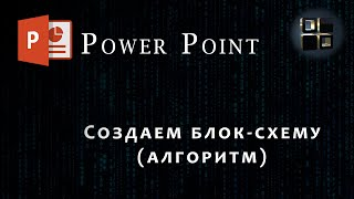 Создание блок-схемы алгоритма в Power Point. Фигуры. Горячие клавиши. Форматирование.