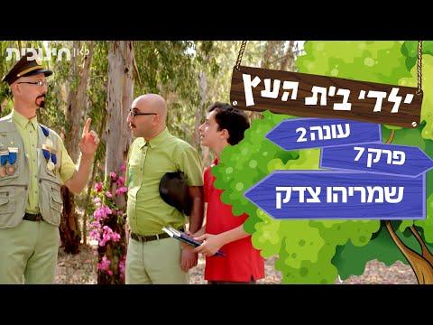 ילדי בית העץ עונה 2: שמריהו צדק