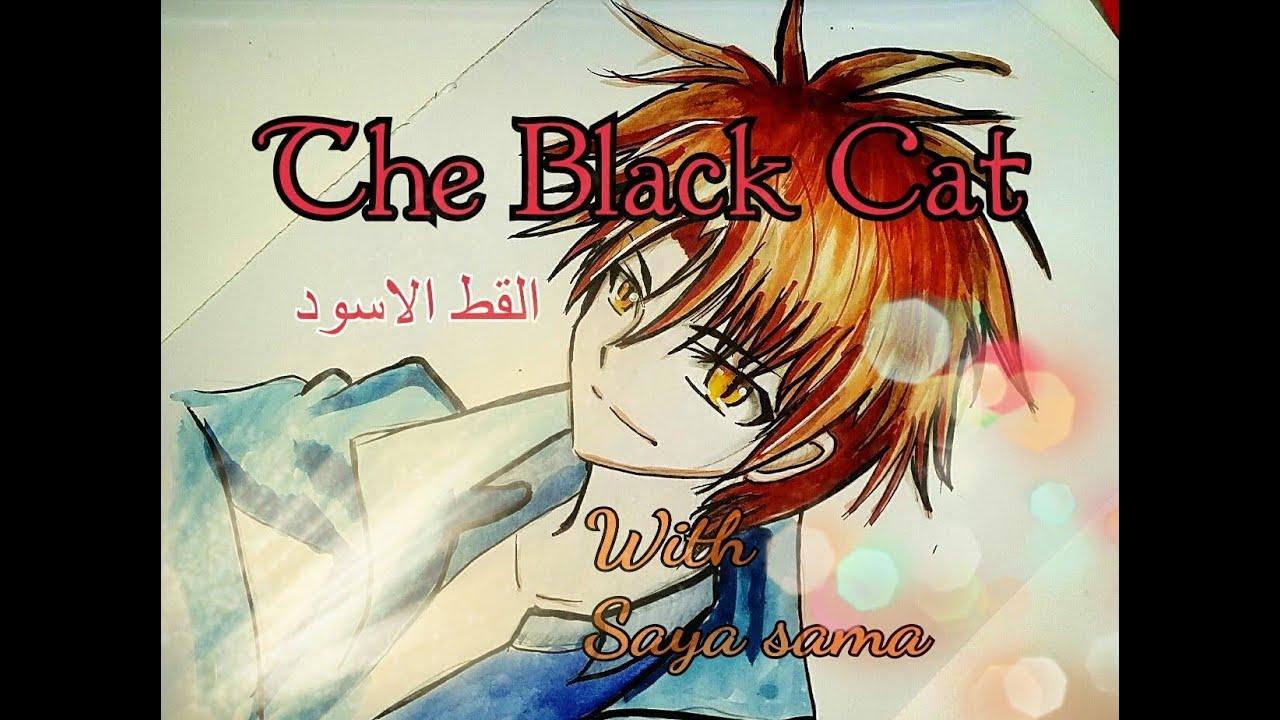 رسم القط الاسود Black Cat Youtube