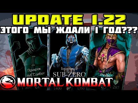 UPDATE 1.22 (ОБНОВЛЕНИЕ 1.22) | НОВЫЕ ПЕРСОНАЖИ | Mortal Kombat X mobile thumbnail