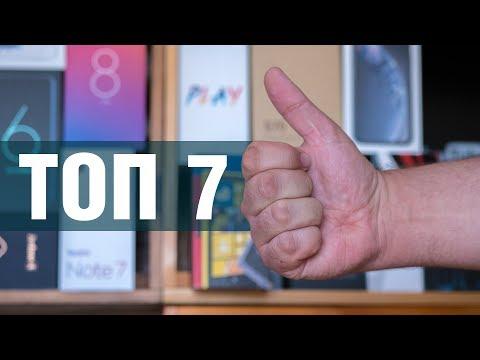 7 ЛУЧШИХ СМАРТФОНОВ ЭТОГО ЛЕТА! Какой смартфон купить летом 2019?