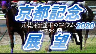 京都記念2020 展望 カレンブーケドールVSクロノジェネシス 牝馬エースのマッチレース!? 元馬術選手のコラム2nd