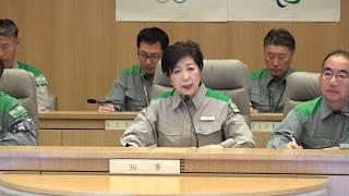 台風19号に係る東京都災害対策本部会議(令和元年10月13日 10時)
