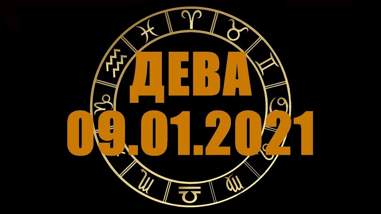 Гороскоп на 09.01.2021 ДЕВА