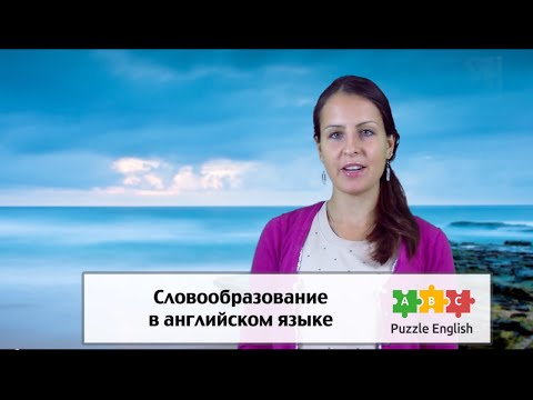 Образование существительных с помощью суффиксов в английском языке