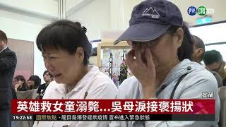 救溺英雄告別式 女童父母低調上香| 華視新聞 20180917