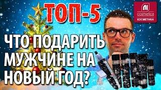 видео Выбираем подарок для мужчины