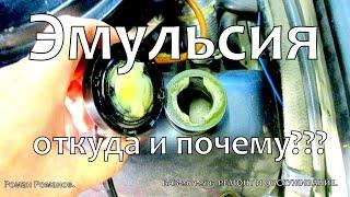 видео Почему пенится масло в двигателе? Причины и их устранение.