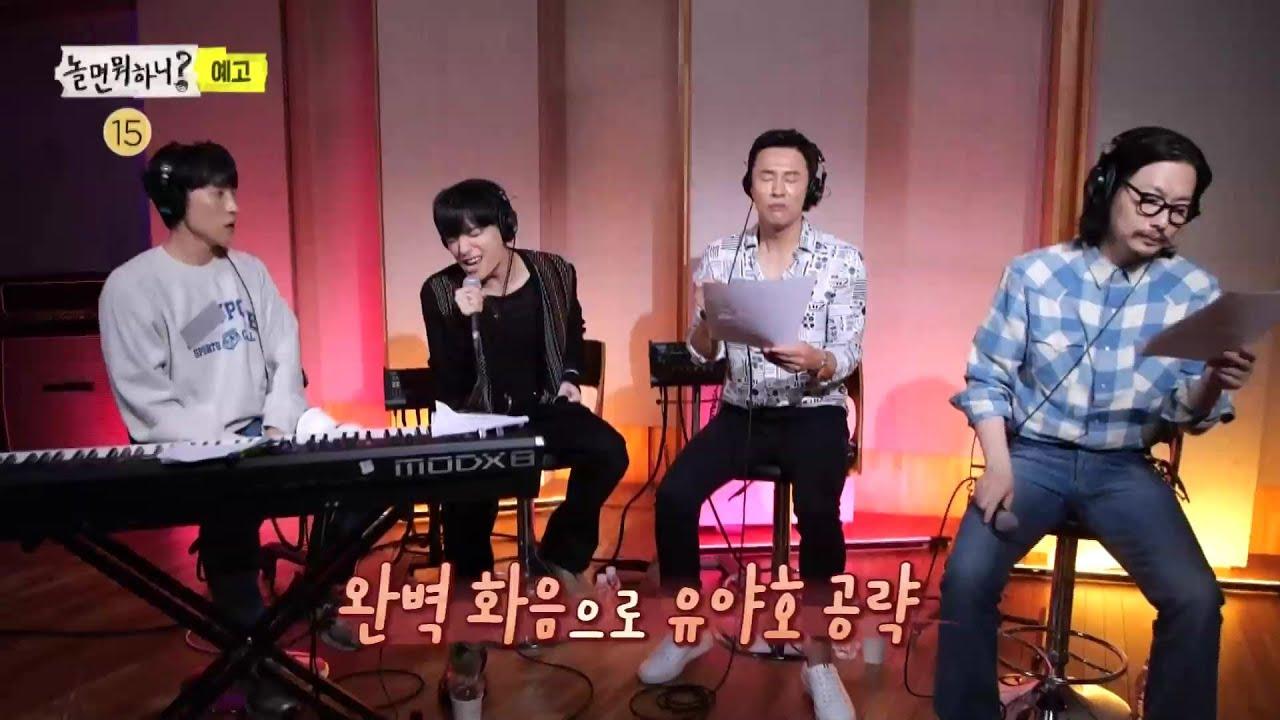 [놀면 뭐하니? 예고] '체념'팀 VS '만약에' 팀... 최종 경연의 승자는?! (Hangout with Yoo - MSG Wannabe YooYaHo) MBC210515방송