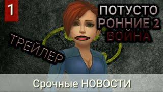 Hide Online (ФИЛЬМ) ПОТУСТОРОННИЕ 2 ВОЙНА (ТРЕЙЛЕР)