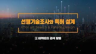 [선행기술조사와 특허설계] 3차시_KIPRIS의 검색 …