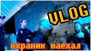 Vlog/Охраник Вызывает Полицию/Туса Блогеров