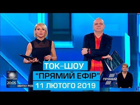 """Ток-шоу """"Прямий ефір"""" з Миколою Вереснем та Світланою Орловською від 11 лютого 2019 року"""