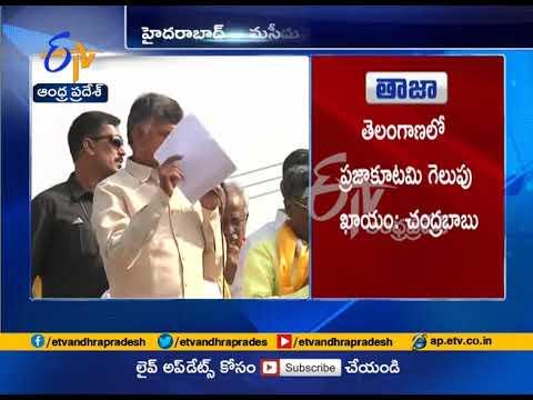 To Save Democracy TDP Join Hands With Congress | Chandrababu @Election Rally | Telangana