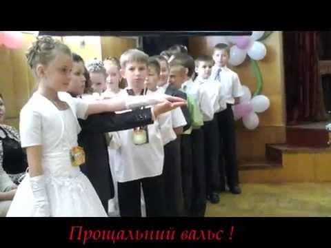 танець вальс дівчат на випускний в 4 класі отдать предпочтение аламбику