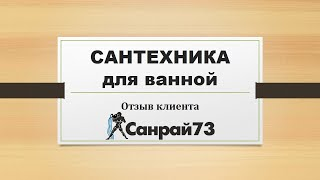 Сантехника для ванной - ОТЗЫВ КЛИЕНТА - Санрай73