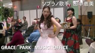 グレースパーク音楽事務所 田中恵美 Quel guardo il cavaliere 田中えみ 検索動画 21