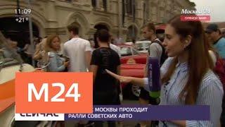 Авторалли с раритетными машинами стартует в центре столицы - Москва 24