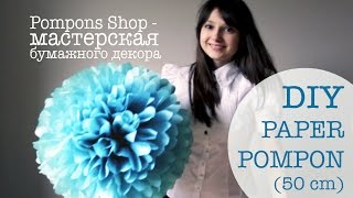 Как сделать бумажный помпон 50 см Бумажные шары для оформления праздника(Как сделать бумажный помпон из бумаги тишью How to Make Giant Paper Tissue Pompon - Tutorial DIY Paper Crafts В последнее время набирает..., 2016-01-03T15:14:53.000Z)