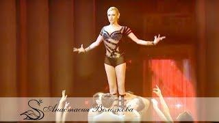Анастасия Волочкова - Акробатический этюд | Танцы со звездами