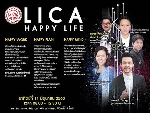 AIA Lica 11 June 2017