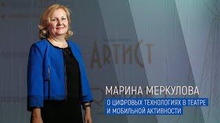 Марина Меркулова