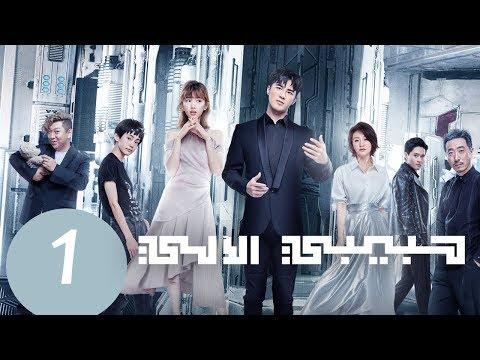 """المسلسل الصيني حبيبي الآلي """"My Robot Boyfriend"""" مترجم عربي الحلقة 1 motarjam"""