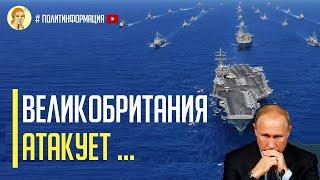Срочно! Великобритания заявила об уничтожающем противодействии России
