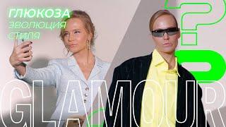 Глюк'оZа (Наталья Чистякова-Ионова): вспоминаем, как менялся стиль последние 30 лет