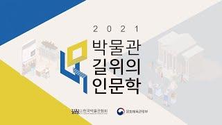 영천역사박물관 길위의 인문학 8회차 강의(강사: 박종수…