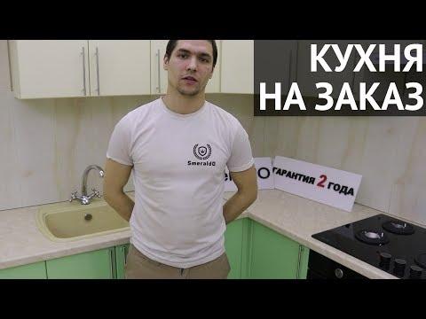 Угловая кухня. Кухня в Обнинске
