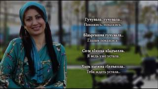 Лариса Иризиева Кара ца во Чеченский и Русский текст