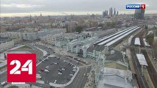 Полтора века западным воротам столицы: юбилей Белорусского вокзала - Россия 24