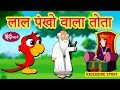 लाल पंखो वाला तोता - Hindi Kahaniya for Kids | Stories for Kids | Moral Stories for Kids |Koo Koo TV