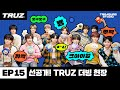 [TREASURE STUDIO] EP15 - 선공개! TRUZ 더빙 현장 Pre-Release! The Voice of TRUZ
