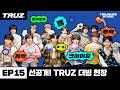 TREASURE STUDIO EP15 - 선공개! TRUZ 더빙 현장 Pre-Release! The Voice of TRUZ