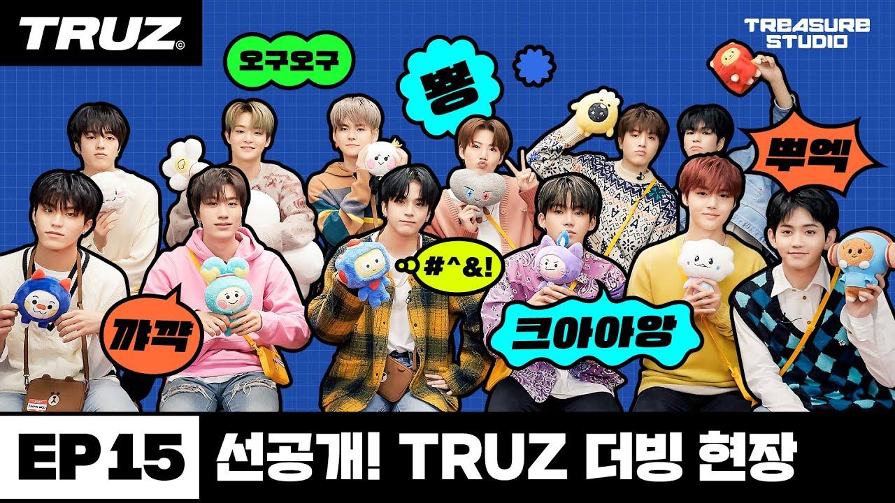[TREASURE STUDIO] EP15 - 선공개! TRUZ 더빙 현장 Pre-Release! The Voice of TRUZ