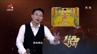 《经典传奇》怪异王陵惊现神秘尸骨20170918【Classic Legend】