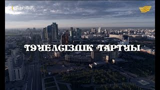 «Арнайы хабар». Астана – ақылды қала