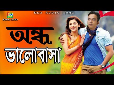 Shanto -  অন্ধ ভালোবাসা  Ondho Valobasha / Bangla New song 2018 / Eid Exclusive Music Video 2018