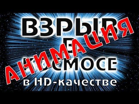 """Анимация """"Взрыв текста в космосе"""""""