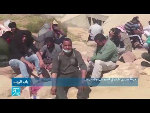 صرخة مصريين عالقين في الخارج على مواقع التواصل للعودة إلى ديارهم  - نشر قبل 4 ساعة