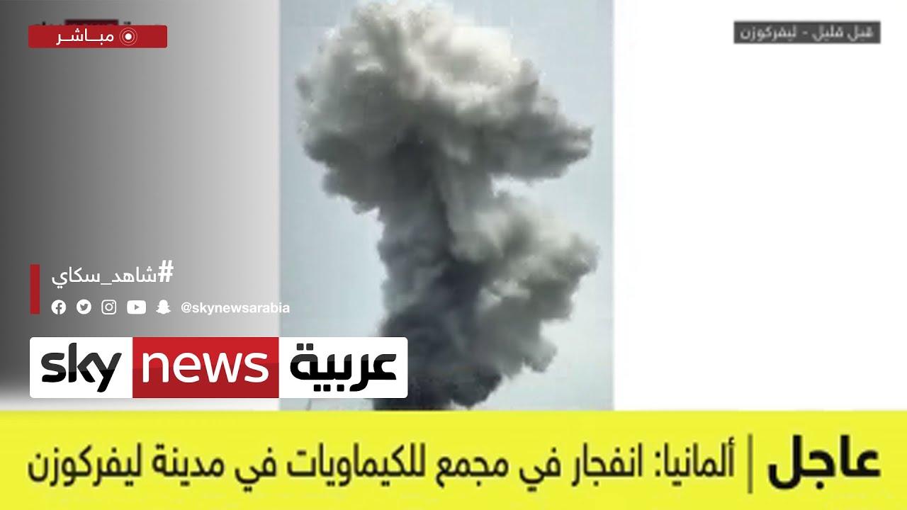 #عاجل.. ألمانيا: انفجار في مجمع للكيماويات في مدينة ليفركوزن  - نشر قبل 46 دقيقة