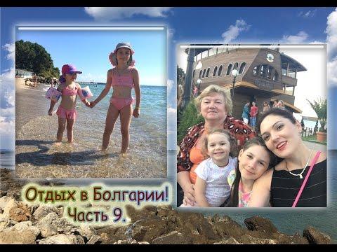 Отдых в Болгарии (Часть 9).Утро на море.Шопинг на курорте Золотые Пески.